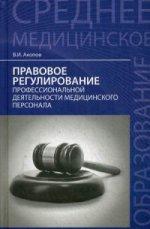 Правовое регулирование проф.деят.мед.персонала дп