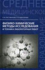 Физико-химические методы исслед.и техника лаб.раб
