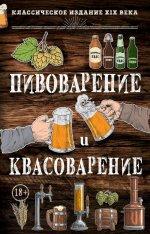 Л. Н. Симонов,М. С. Пумпянский. Пивоварение и квасоварение 150x234