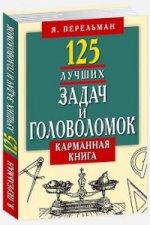 125 лучших задач и головоломок. Карманная книга