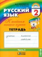 Рус. яз. 2кл ч2 [Тетрадь-задачник] ФГОС
