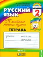 Рус. яз. 2кл ч3 [Тетрадь-задачник] ФГОС