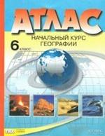Атлас 6кл Начальный курс географии