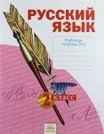Русский язык 2кл в 4-х ч. ч4 [Раб.тетрадь]