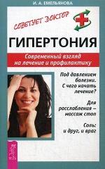 Гипертония. Современный взгляд на лечение и профилактику (0478). Емельянова Инна Александровна