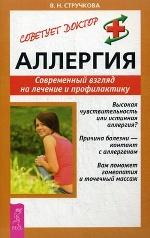 Аллергия. Современный взгляд на лечение и профилактику. Стручкова  В.Н