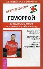 Е.Р. Анфимова,Т. Камчатова. Геморрой. Современный взгляд  на лечение и профилактику