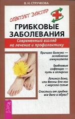 Грибковые заболевания. Современный взгляд на лечение и профилактику. Стручкова  В.Н