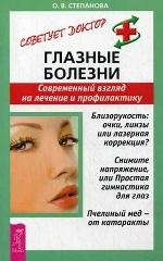 Глазные болезни. Современный взгляд на лечение и профилактику. Степанова О.В
