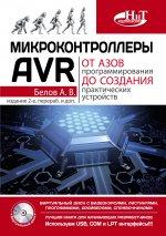 Андрей Белов. Микроконтроллеры AVR. От азов программирования до создания практических устройств (+CD) 150x213