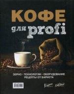Кофе для Profi. Зерно. Технологии. Оборудование