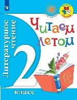 Литературное чтение 2кл [Читаем летом]