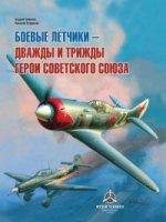 Боевые летчики - дважды и трижды Герои Совет.Союза