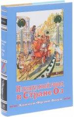 Изумрудный город в стране Оз. Книга 6