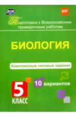 Биология 5кл Комплексн.типов.задания 10 вар. ВПР