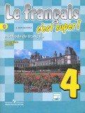 Французский язык 4кл ч1 [Учебник]
