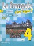 Французский язык 4кл ч2 [Учебник]