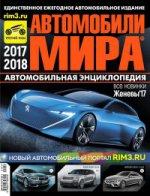 Автомобили Мира 2017-2018гг