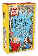 Большая Москва. Набор юного краеведа