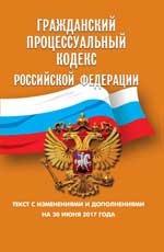 Гражданский процессуальный кодекс РФ на 30.06.17
