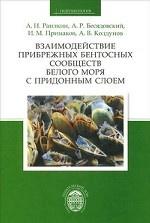 Взаимодействие прибрежных бентосных сообществ белого моря с придонным слоем