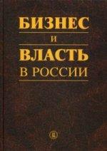 Бизнес и власть в Росии: регуляторная среда и правоприменительная практика