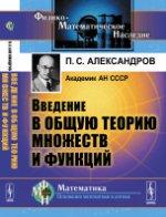 П. С. Александров. Введение в общую теорию множеств и функций