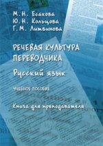 Речевая культура переводчика. Русский язык : учеб. пособие. Книга для преподавателя