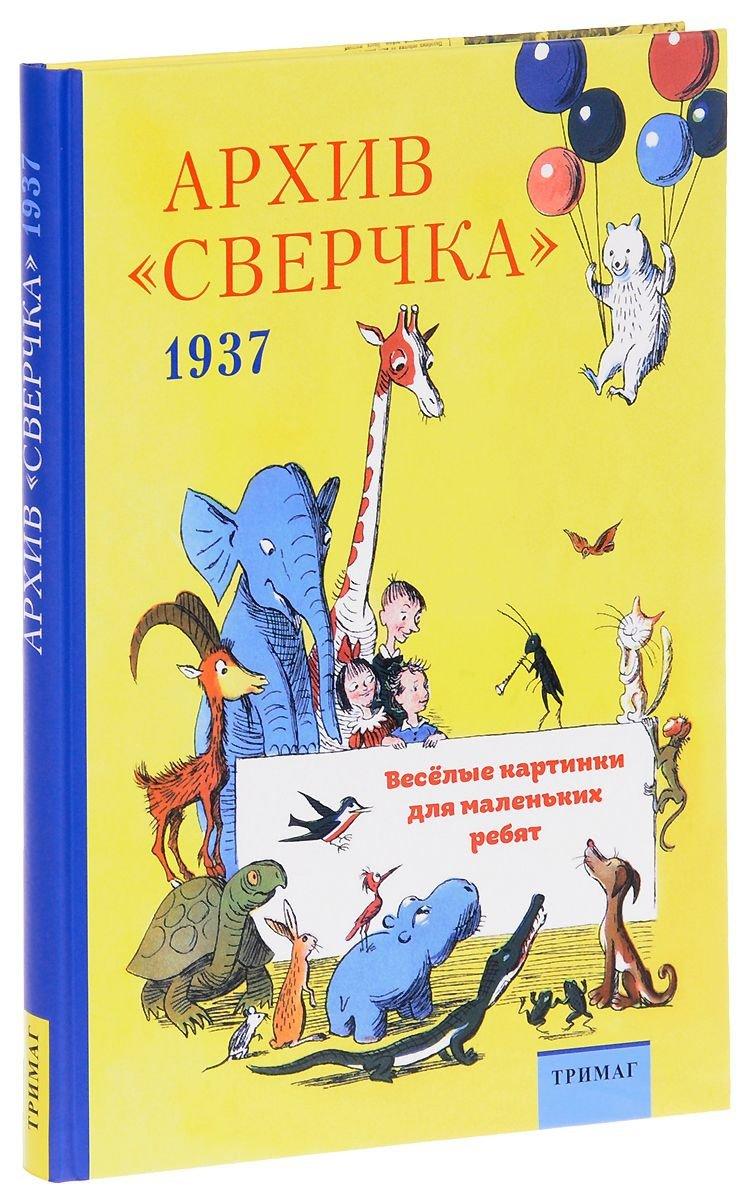 """Архив """"Сверчка"""" 1937. Веселые картинки для маленьких ребят"""