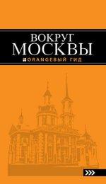 Вокруг Москвы: путеводитель