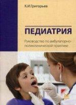 Педиатрия: Руководство по амбулаторно-поликлинической практике