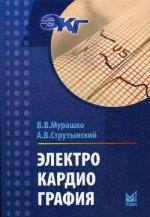 Электрокардиография: Учебное пособие
