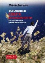 Финансовые сверхвозможности