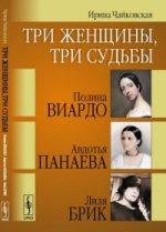 Три женщины, три судьбы: Полина Виардо, Авдотья Панаева и Лиля Брик