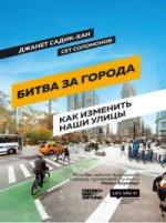 Битва за города : Как изменить наши улицы