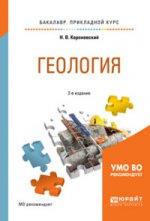 ГЕОЛОГИЯ 2-е изд., испр. и доп. Учебное пособие для прикладного бакалавриата