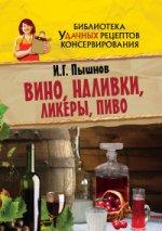 Пышнов Иван Григорьевич. Вино, наливки, ликеры, пиво 150x213