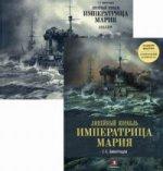 Линейный корабль «Императрица Мария» + альбом