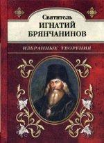 Святитель Игнатий Брянчанинов. Избранные творения