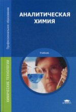 Аналитическая химия (13-е изд.) учебник