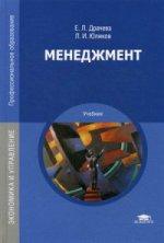 Менеджмент (17-е изд.) учебник