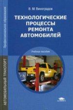 Технологические процессы ремонта автомобилей (8-е изд.) учеб. пособие