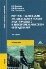 Монтаж, техническая эксплуатация и ремонт электрического и электромеханического оборудования (14-е изд.) учебник