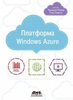 Редкар Теджасви, Тони Гвидичи. Платформа Windows Azure 150x205