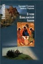 В тени Вавилонской башни