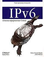 IPv6. Администрирование сетей