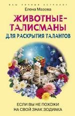 Скачать Животные талисманы для раскрытия талантов Если вы не похожи на свой знак зодиака бесплатно Мазова