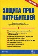 Защита прав потребителей. 7-е издание