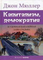 Капитализм, демократия и удобная бакалейная лавка Ральфа. Пер.с англ