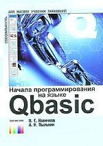 Начала программирования на языке QBASIC. Учебное пособие для вузов